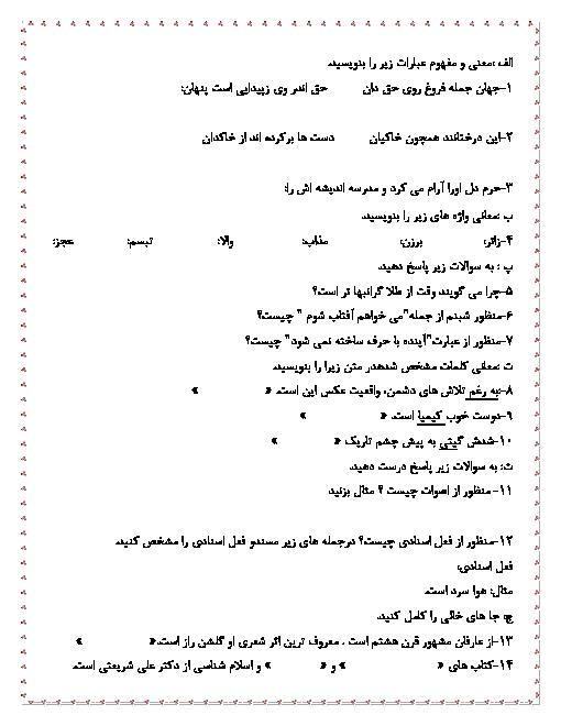 آزمون نوبت اول ادبیات فارسی هفتم مدرسه شهید جریده دار | دی 1397