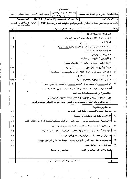 سوالات امتحان نهایی زبان فارسی تخصصی با پاسخنامه | شهریور 1393