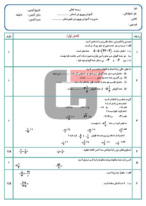 نمونه آزمون های پایانی هر فصل از کتاب ریاضی هشتم | فصل 1 تا 9