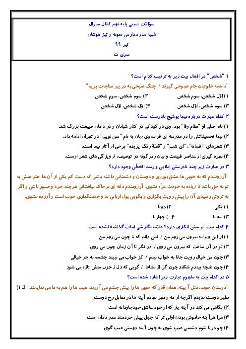 75 سوال تستی ادبیات فارسی نهم ویژه آمادگی آزمون های ورودی مدارس خاص