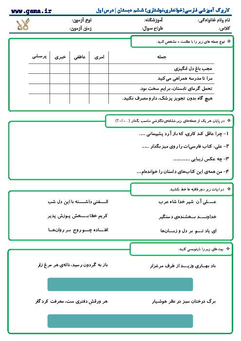 کاربرگ و تمرین فارسی و نگارش کلاس ششم دبستان | ستایش و درس 1: معرفت آفریدگار