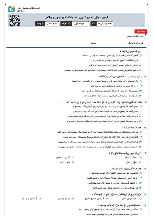 آزمون مجازی درس 4 عربی دهم رشته های تجربی و ریاضی
