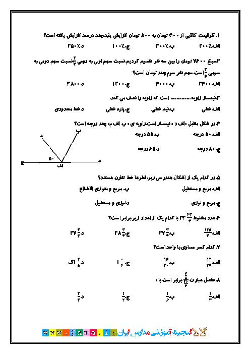 آزمون پیشرفت تحصیلی پایه پنجم دبستان | بهمن 94