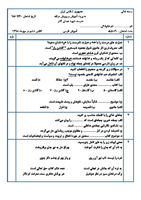 آزمون مستمر فصل 1 فارسی ششم دبستان شهید عبدلی   آفرینش