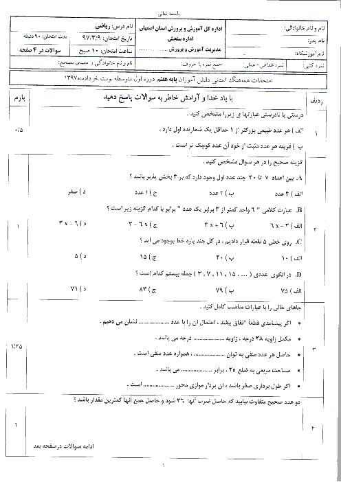 امتحان هماهنگ استانی ریاضی پایه هفتم خرداد 97 | استان اصفهان + پاسخ