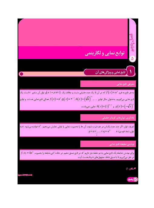 آموزش همراه با حل مسائل متنوع ریاضی (2) رشته تجربی | فصل 5- تا صفحه 110