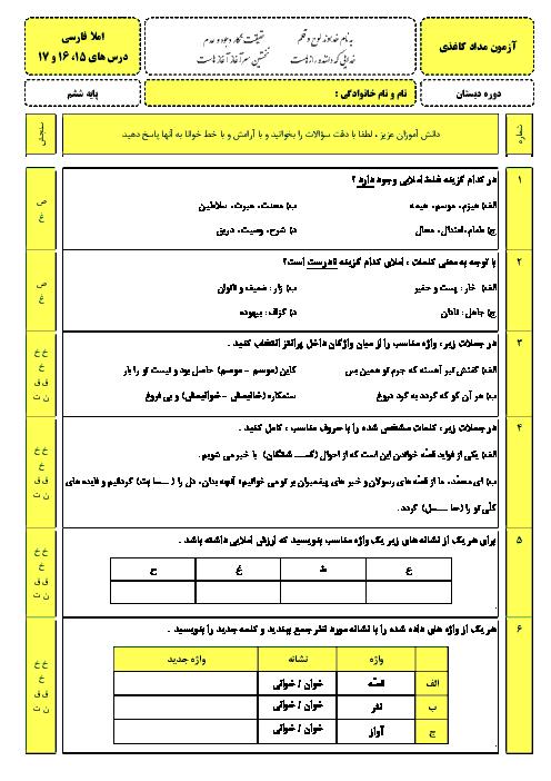 آزمون املای فارسی ششم دبستان لاجوردی | فصل 6 (درس 15 تا 17)