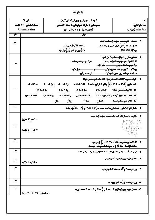 آزمون فصول 1 و 2 ریاضی نهم مدرسه غیردولتی شایسته شهرستان لاهیجان