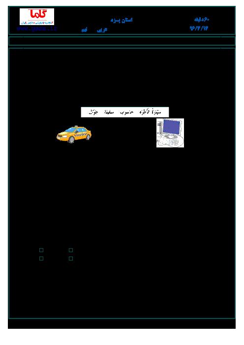سؤالات و پاسخنامه امتحان هماهنگ استانی نوبت دوم خرداد ماه 96 درس عربی پایه نهم   استان یزد