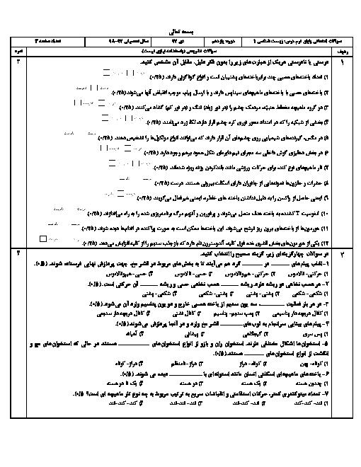 امتحان ترم اول زیست شناسی 2 یازدهم دبیرستان باقرالعلوم تهران | دیماه 97
