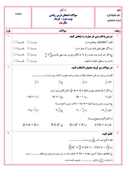 آزمون استاندارد نوبت دوم ریاضی نهم با پاسخ تشریحی | سری ۷