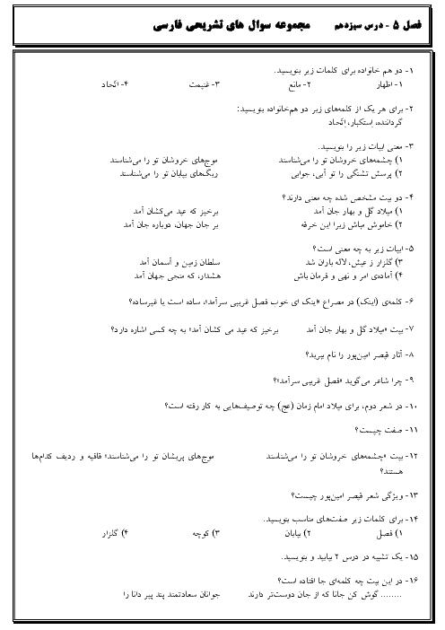 سوالات تشریحی ادبیات فارسی پایه نهم | درس 13: آشنای غریبان، میلادِ گل