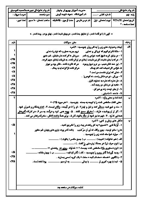 آزمون نوبت اول ادبیات فارسی نهم دبیرستان نمونه دولتی شهید آوینی چابهار | دی 94
