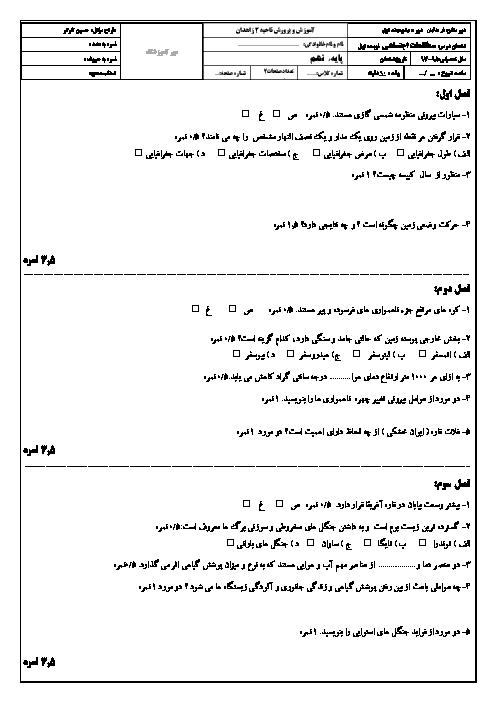 آزمون نوبت اول مطالعات اجتماعی نهم مدرسه فرهنگیان 1 | دی 1397