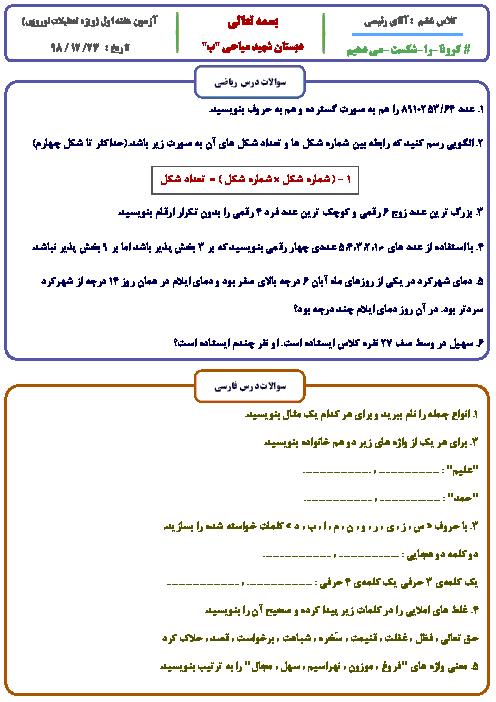 تکلیف هفتگی دروس ششم دبستان شهید میاحی | هفته سوم اسفند (ویژه تعطیلات کرونا)