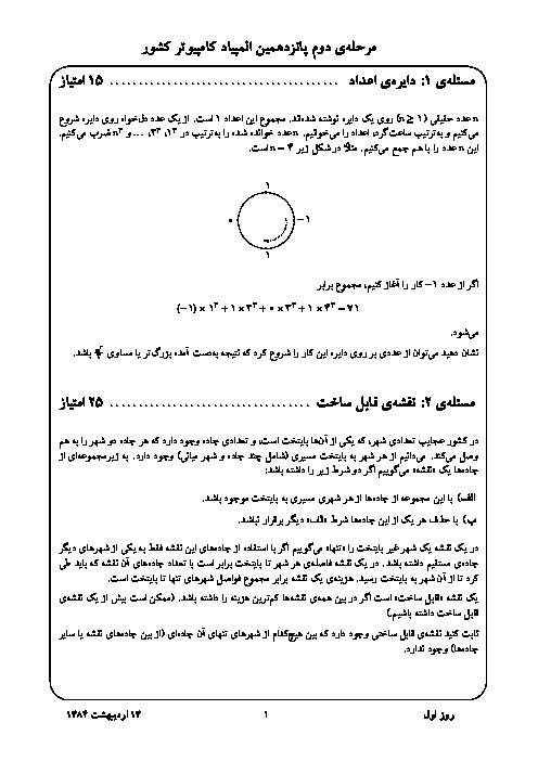 آزمون مرحله دوم پانزدهمین المپیاد کامپیوتر کشور | اردیبهشت 1384