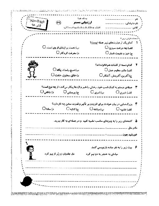 ارزشیابی مستمر فارسی ششم دبستان | درس 1 تا 9