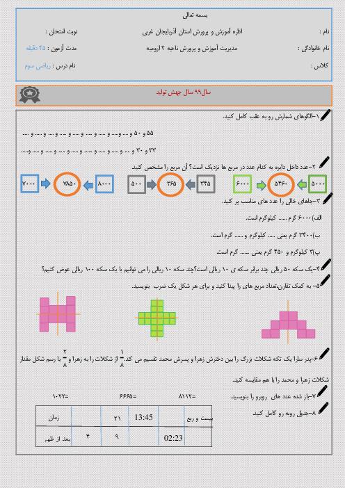 دو سری آزمون نوبت اول ریاضی سوم دبستان امیرکبیر شریف | دی 1399