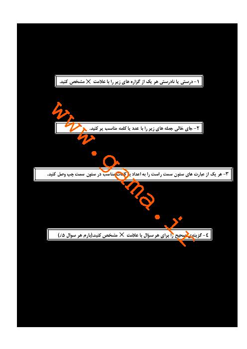 آزمون نوبت اول ریاضی هشتم دبیرستان شهدای بیشه سر بابل با جواب | دی 93