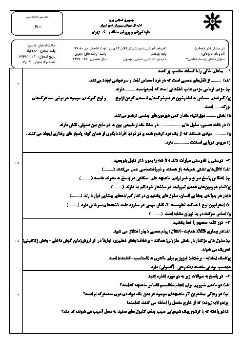 مجموعه سؤالات و پاسخنامه امتحانات ترم اول یازدهم تجربی دبیرستان فرزانگان 2 | دی 97