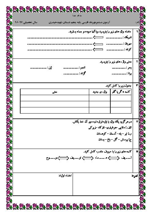 ارزشیابی مستمر مهر ماه فارسی پنجم دبستان شهید حیدری - درس 1 تا 3