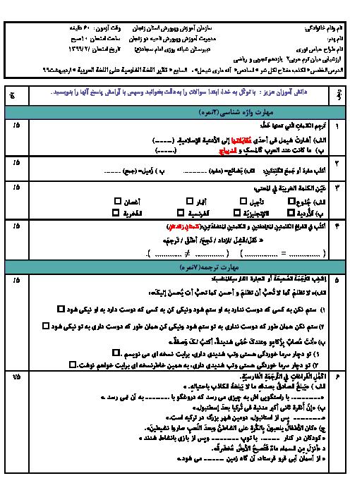 نمونه سوال امتحان میان ترم دوم عربی (2) یازدهم مشترک   درس 5 تا 7