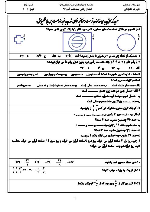 آزمونک ریاضی ششم  دبستان  امام حسن مجتبی (ع) رفسنجان | فصل 2: کسر