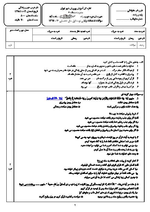 امتحان نوبت اول دین و زندگی (1) پایه دهم رشته ریاضی و تجربی با پاسخ | دبیرستان سرای دانش واحد سعادت آباد