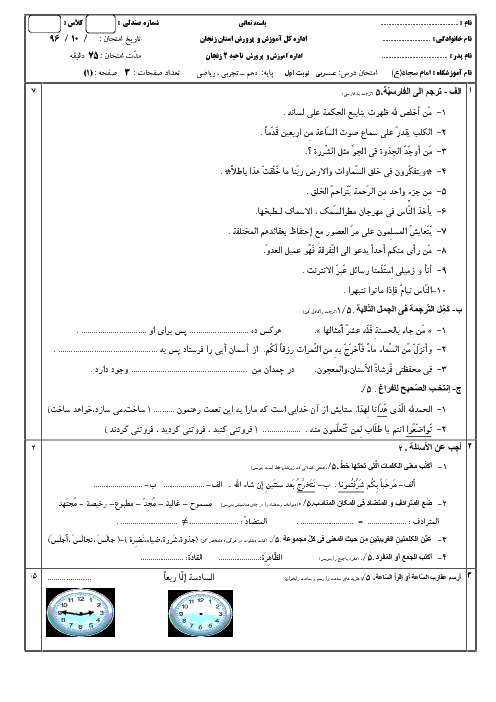 امتحان نوبت اول عربی (1) دهم دبیرستان امام سجاد (ع) | دی 1396
