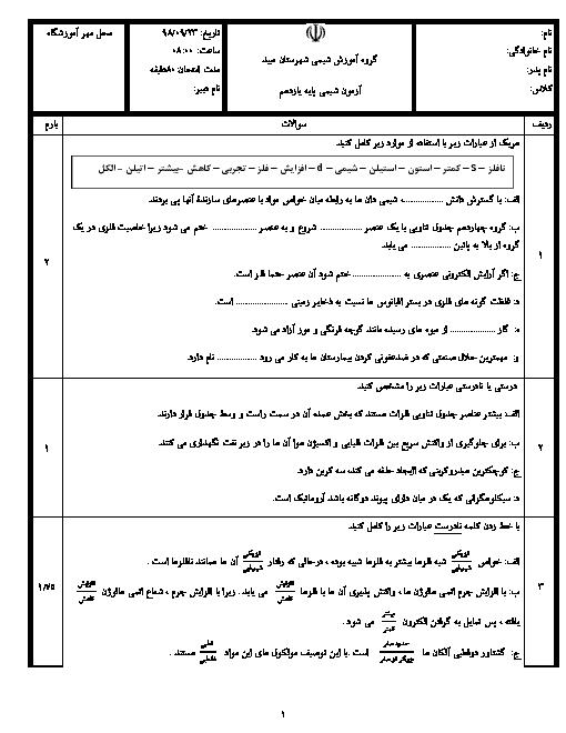 امتحان میان ترم شیمی (2) یازدهم دبیرستان شهید صدوقی ندوشن | ابتدای کتاب تا پایان فصل 1