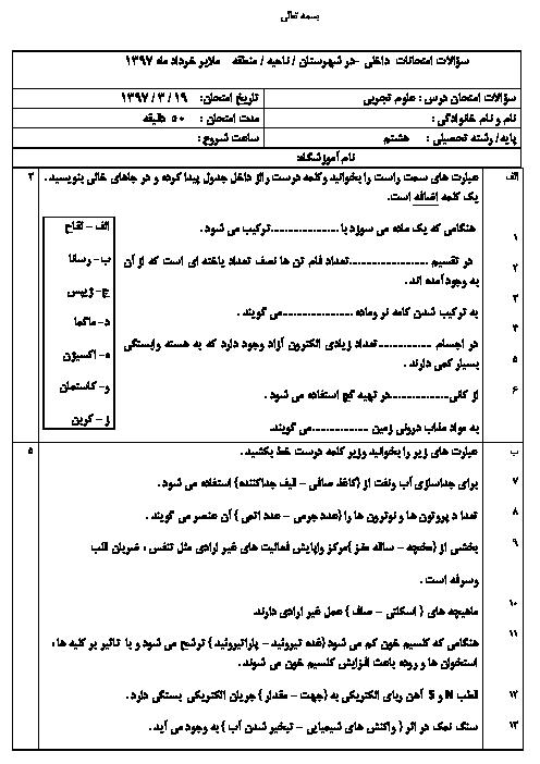 آزمون نوبت دوم علوم تجربی هشتم مدرسه حاج احمد علی فراهانی | خرداد 1397 + راهنمای تصحیح
