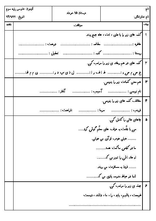 آزمون ماهانه آذر فارسی سوم دبستان 15 خرداد
