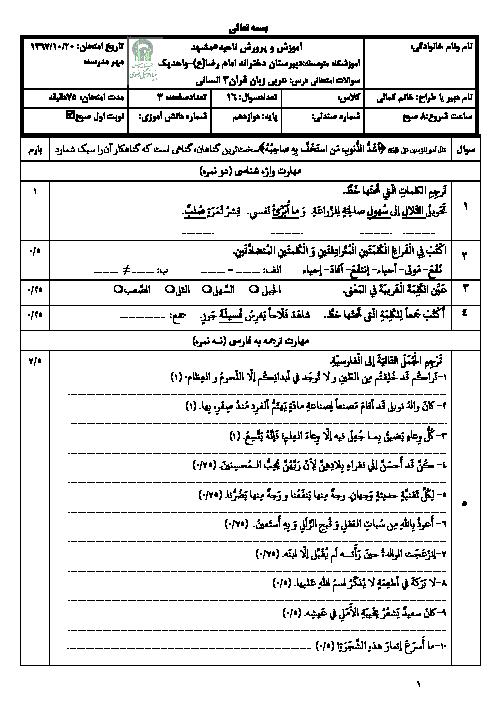 سؤالات و پاسخنامه امتحان ترم اول عربی (3) تخصصی انسانی دوازدهم دبیرستان امام رضا (ع) | دی 1397