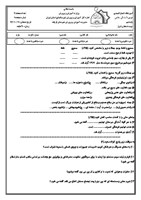 آزمون نوبت اول آمادگی دفاعی نهم مدرسه انصار المهدی | دی 1397
