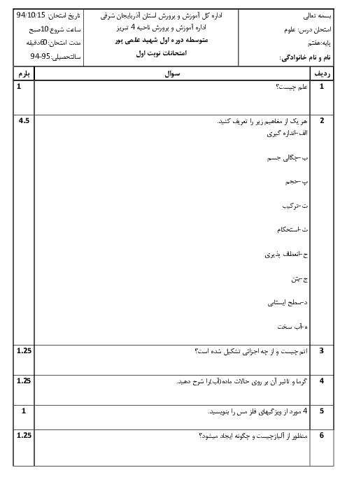 آزمون نوبت اول علوم تجربی پایه هفتم متوسطه دوره اول شهید علمی پور | دی 94