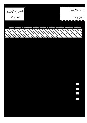 پیک آموزشی فارسی و علوم اسفند چهارم دبستان - ادارهی تکنولوژی و گروههای آموزشی اردبیل