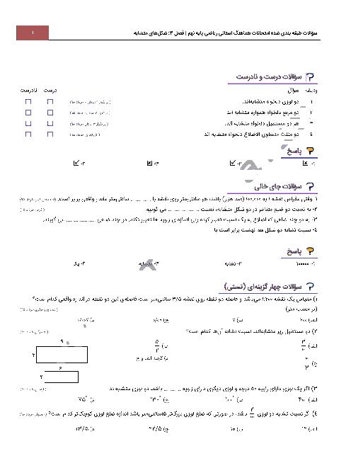 سؤالات امتحانات هماهنگ استانی فصل سوم ریاضی نهم با جواب | درس 5: شکل های متشابه