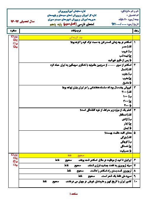 ارزشیابی ماهانهی آذر فارسی پنجم دبستان قطب گزن | فصل سوم: ایران من