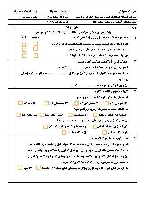 آزمون نوبت دوم مطالعات اجتماعی پایه نهم استان ایلام | خرداد 1397