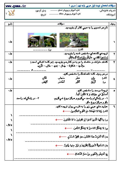 آزمون نوبت اول عربی نهم با پاسخ تشریحی | ویژه دی 94