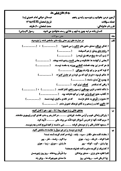آزمون نوبت اول فارسی و نگارش پنجم دبستان پسرانۀ امام خمینی | دی 95: درس 1 تا 8