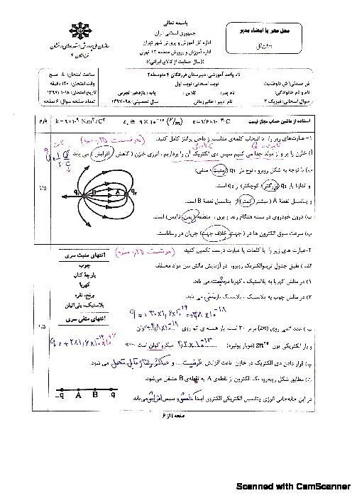 آزمون نوبت اول فیزیک (2) یازدهم رشته تجربی دبیرستان فرزانگان 4 | دی 1397 + پاسخ