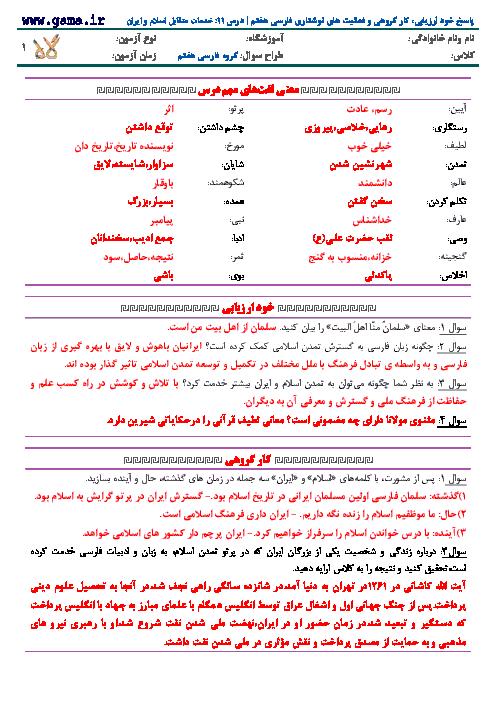 پاسخ خود ارزیابی، كار گروهي و فعاليت هاي نوشتاري فارسی هفتم   درس 11: خدمات متقابل اسلام و ايران