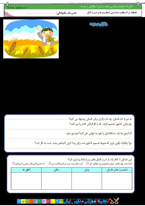 کاربرگ عملکردی فارسی پنجم دبستان | چکاوکی در مزرعه