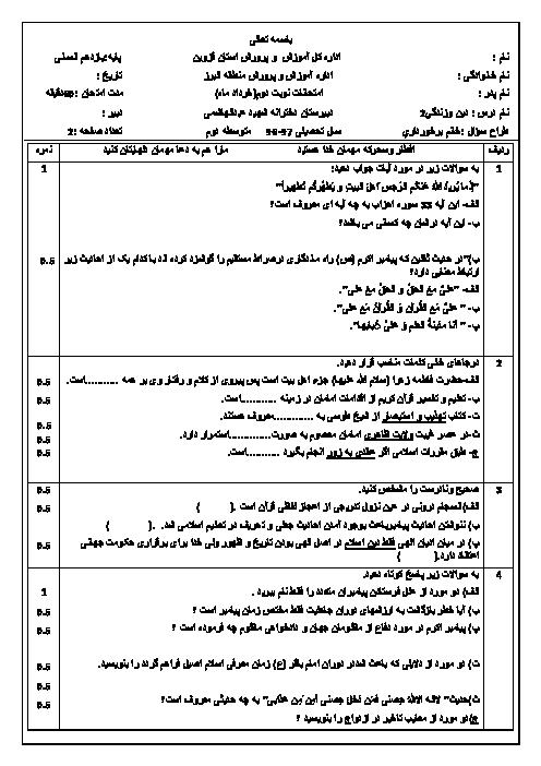 سوال امتحان نوبت دوم دین و زندگی (2) انسانی پایه یازدهم دبیرستان شهید عبدالهاشمی قزوین | ویژه خرداد 97