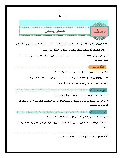 سؤالات طبقهبندی شده درس 1 تا 5 دین و زندگی (3) دوازدهم + پاسخ