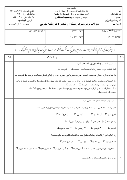 آزمون نوبت دوم تفکر و سواد رسانهای پایه دهم دبیرستان شهید علیرضا اسکندری    خرداد 1397 + پاسخ