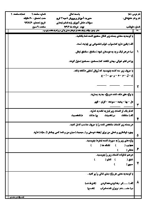 آزمون هماهنگ  نوبت دوم املای فارسی پایه ششم ابتدائی مدارس ناحیه 4 کرج | خرداد 1396 (شیفت صبح)