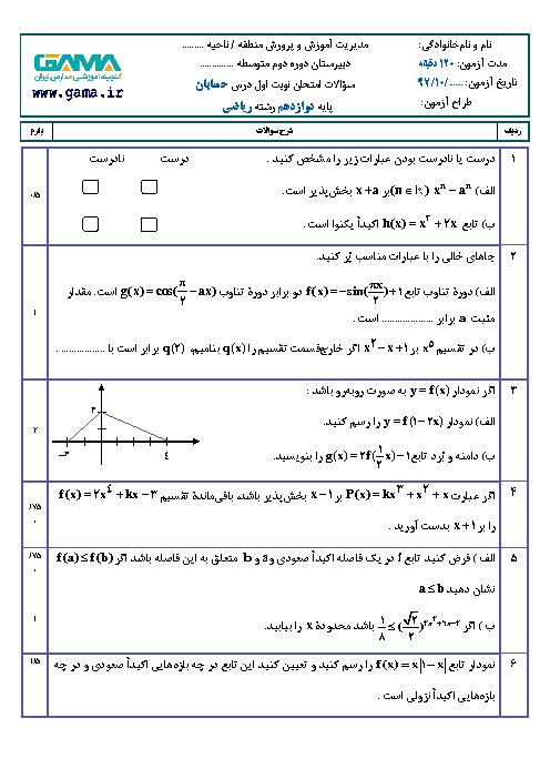نمونه سوال امتحان نیمسال اول حسابان (2) دوازدهم | دی 1397