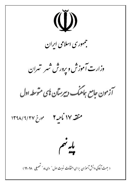 آزمون جامع پایه نهم هماهنگ منطقه 17 تهران | پایان آذر 98